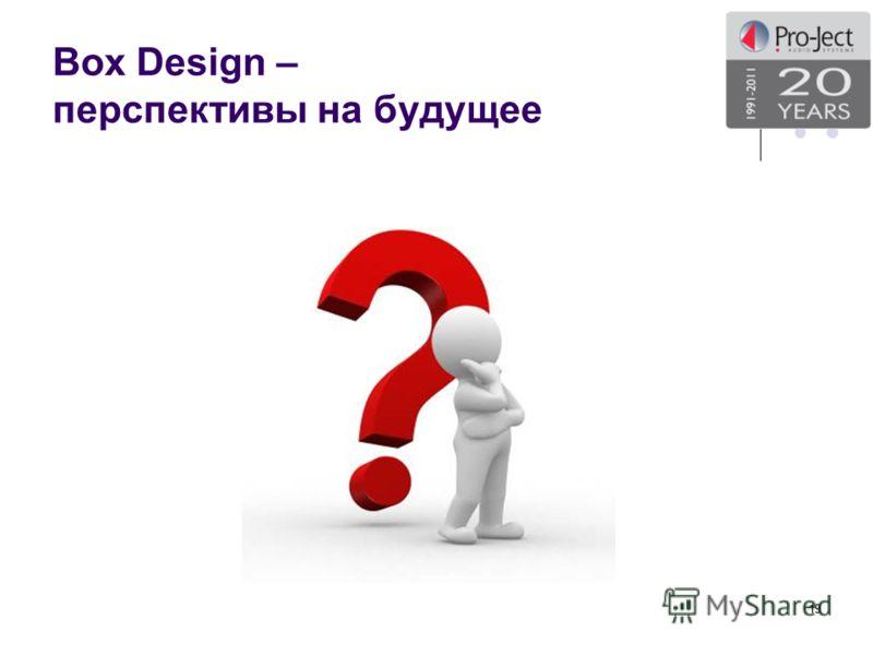 Box Design – перспективы на будущее 19