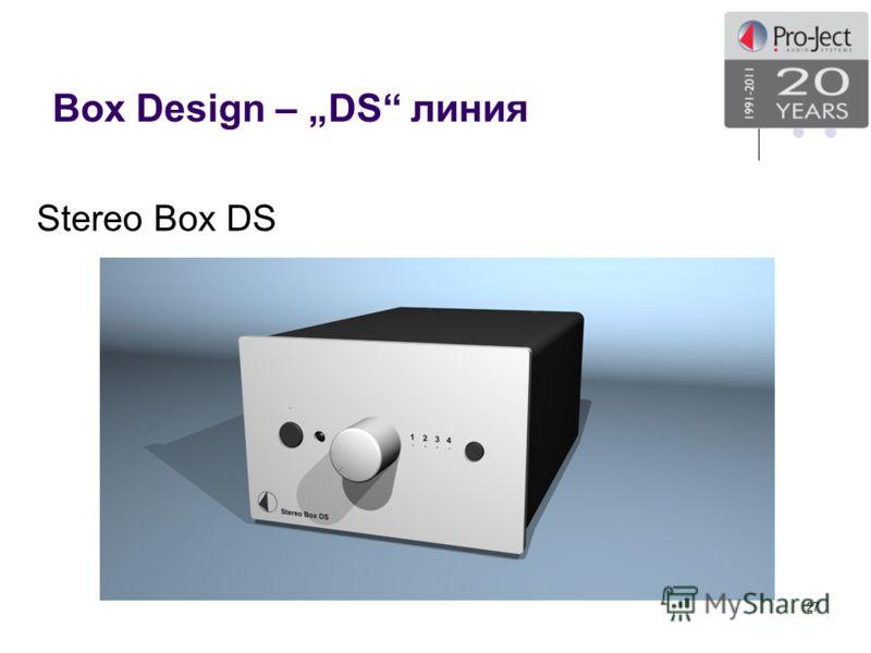 Box Design – DS линия 27 Stereo Box DS