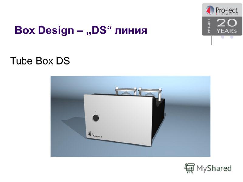 Box Design – DS линия 29 Tube Box DS