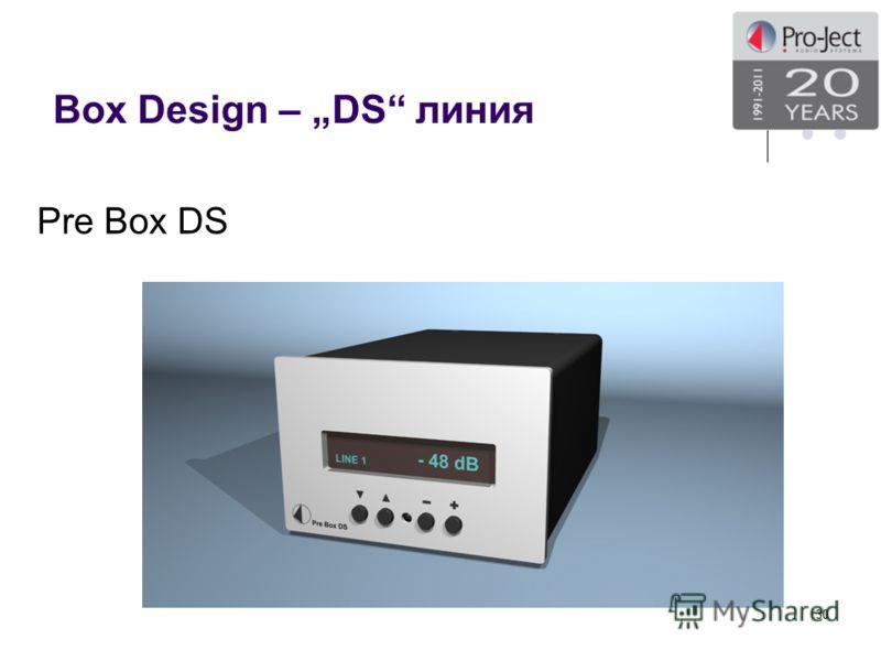 Box Design – DS линия 30 Pre Box DS