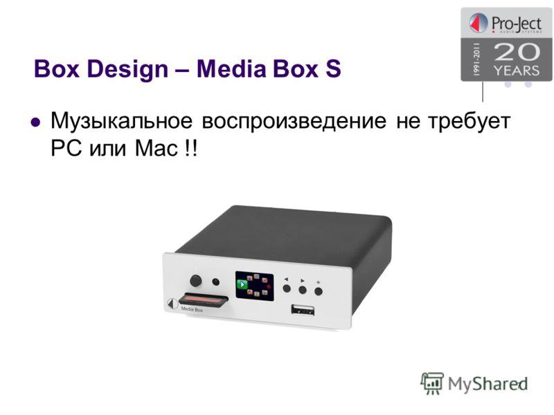 Box Design – Media Box S Музыкальное воспроизведение не требует PC или Mac !! 7
