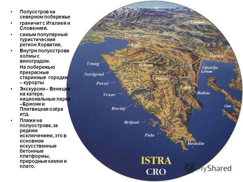 ИСТРА Полуостров на северном побережье граничит с Италией и Словенией. самым популярный туристический регион Хорватии, Внутри полуострова холмы с виноградом. На побережью прекрасные старинные городки – курорты Экскурсии – Венеция на катере, националь