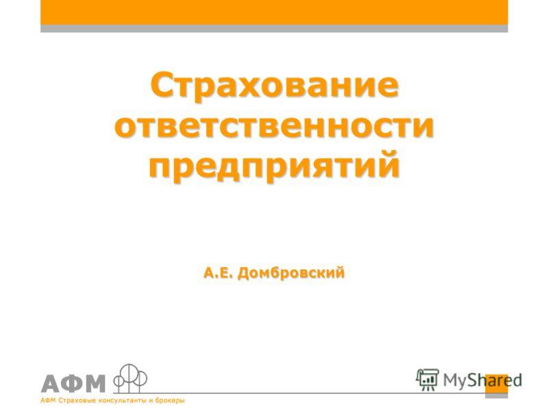 Страхование ответственности предприятий А.Е. Домбровский