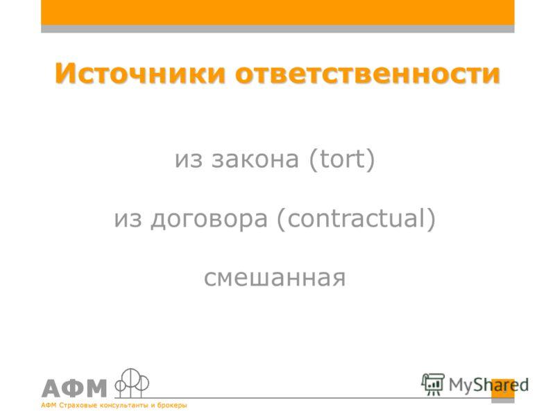 3 Источники ответственности из закона (tort) из договора (contractual) cмешанная