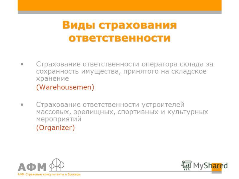 8 Виды страхования ответственности Страхование ответственности оператора склада за сохранность имущества, принятого на складское хранение (Warehousemen) Страхование ответственности устроителей массовых, зрелищных, спортивных и культурных мероприятий