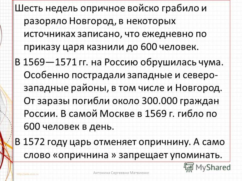 Шесть недель опричное войско грабило и разоряло Новгород, в некоторых источниках записано, что ежедневно по приказу царя казнили до 600 человек. В 15691571 гг. на Россию обрушилась чума. Особенно пострадали западные и северо- западные районы, в том ч