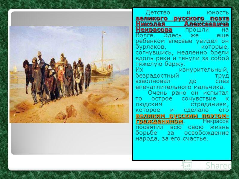 Некрасов Н.А. (1821 – 1877) ПОДГОТОВИЛ ОВДИЮК КИРИЛЛ