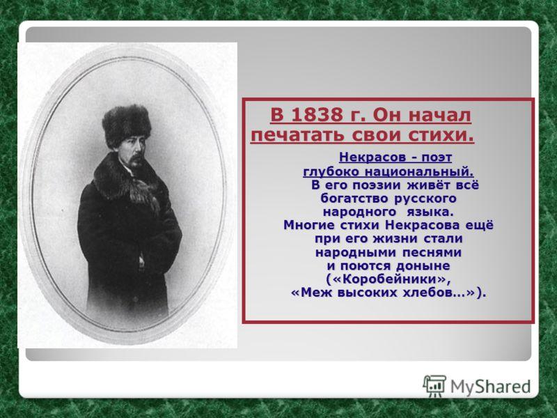 В 16 лет Некрасов В 16 лет Некрасов по настоянию отца поехал в Петербург для поступления в Дворянский полк (офицерское училище). Но, последовав совету матери и собственной склонности, он начал готовиться к экзаменам в университет. Узнав об этом, отец