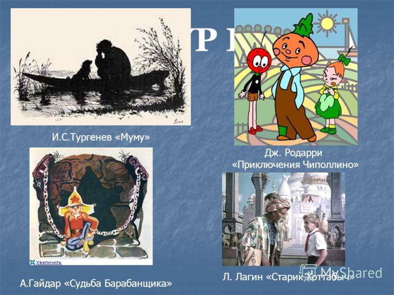 ТУР II И.С.Тургенев «Муму» Дж. Родарри «Приключения Чиполлино» А.Гайдар «Судьба Барабанщика» Л. Лагин «Старик Хоттабыч»