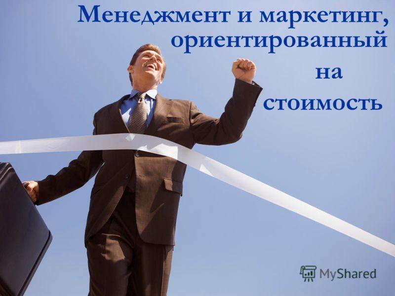 Менеджмент и маркетинг, ориентированный на стоимость