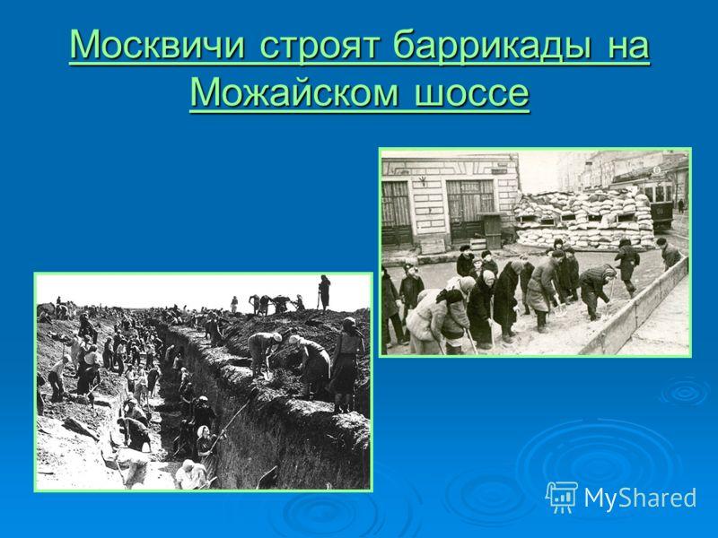 Москвичи строят баррикады на Можайском шоссе Москвичи строят баррикады на Можайском шоссе