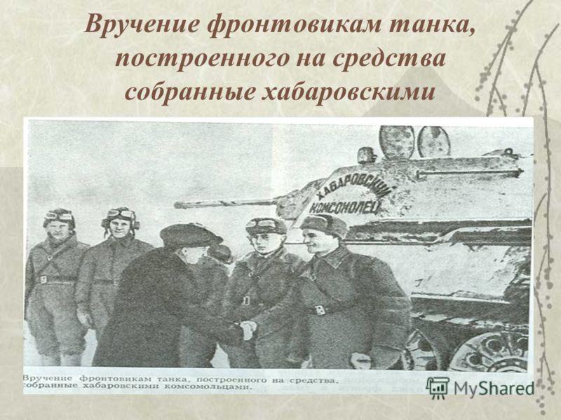 Вручение фронтовикам танка, построенного на средства собранные хабаровскими комсомольцами