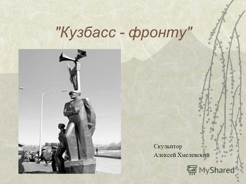 Кузбасс - фронту Скульптор Алексей Хмелевский