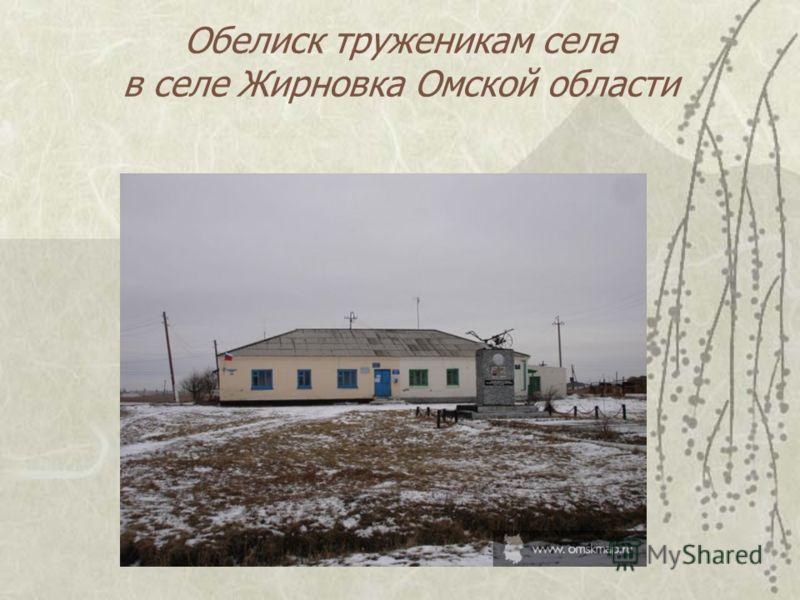 Обелиск труженикам села в селе Жирновка Омской области