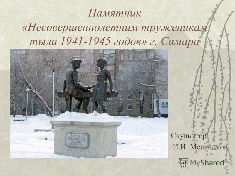 Памятник «Несовершеннолетним труженикам тыла 1941-1945 годов» г. Самара Скульптор И.И. Мельников