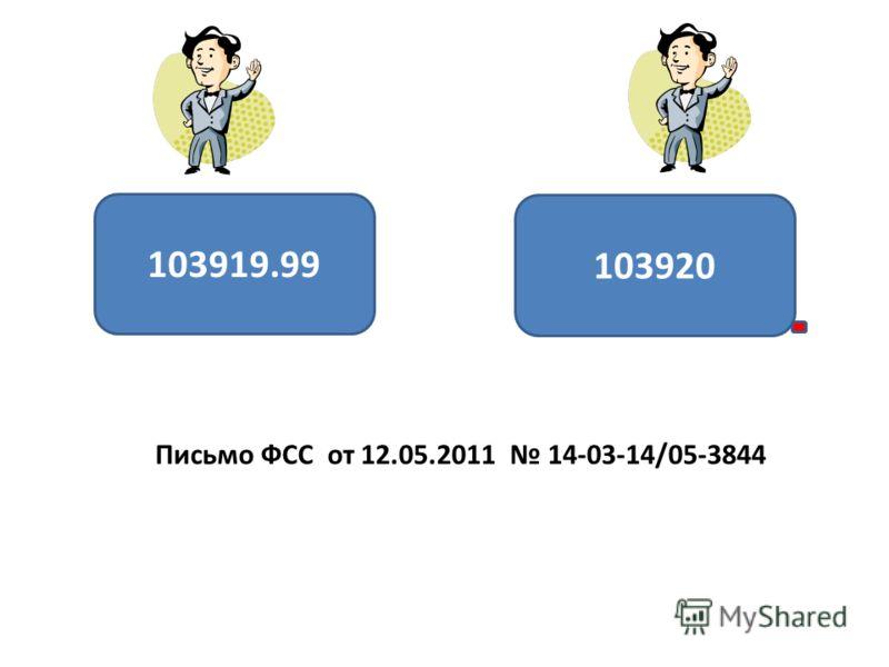 103919.99 103920 Письмо ФСС от 12.05.2011 14-03-14/05-3844