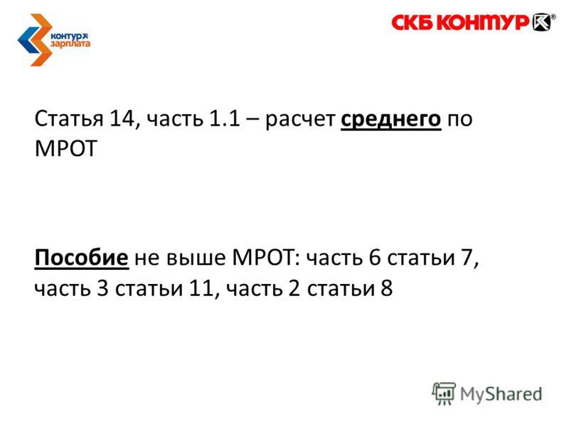 Статья 14, часть 1.1 – расчет среднего по МРОТ Пособие не выше МРОТ: часть 6 статьи 7, часть 3 статьи 11, часть 2 статьи 8