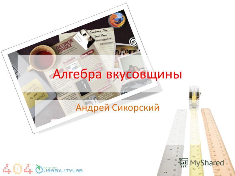 Алгебра вкусовщины Андрей Сикорский