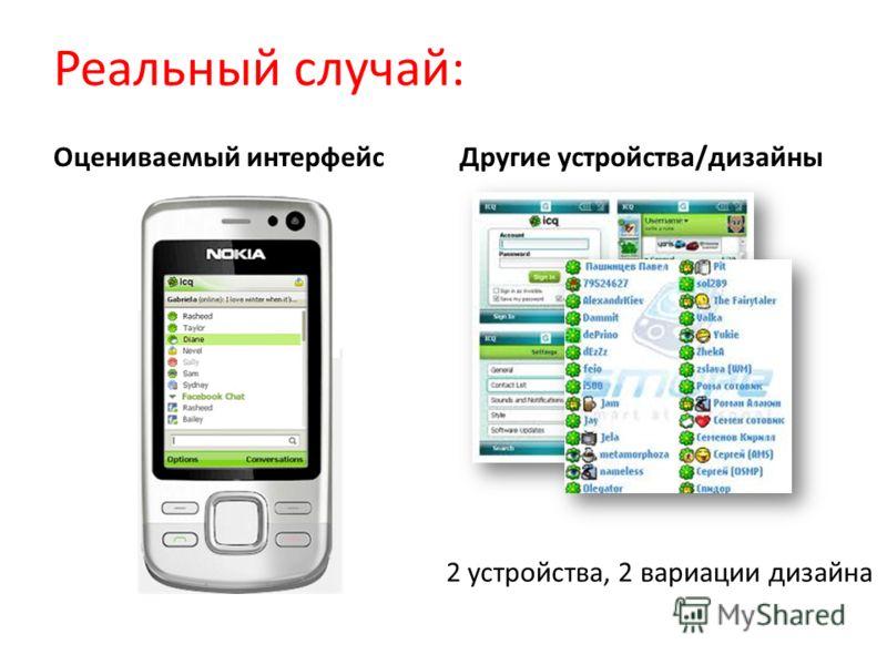 Реальный случай: Оцениваемый интерфейсДругие устройства/дизайны 2 устройства, 2 вариации дизайна