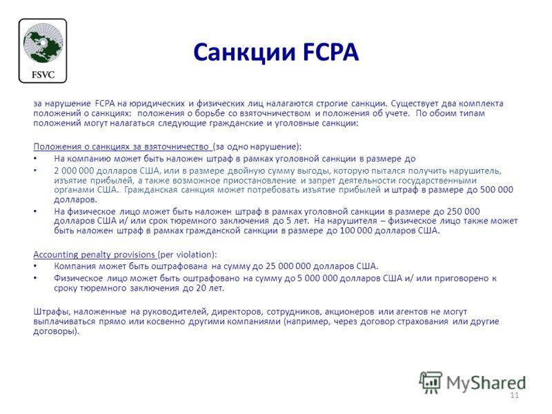 Санкции FCPA за нарушение FCPA на юридических и физических лиц налагаются строгие санкции. Существует два комплекта положений о санкциях: положения о борьбе со взяточничеством и положения об учете. По обоим типам положений могут налагаться следующие