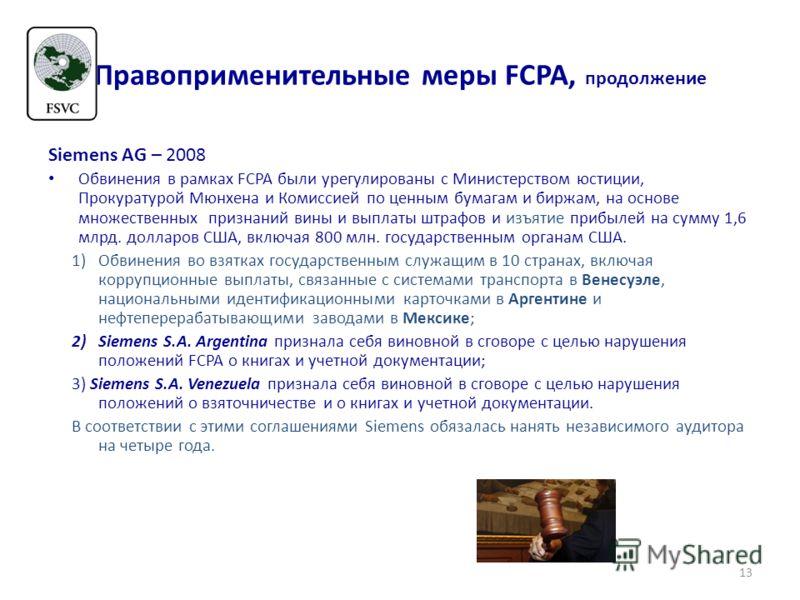 Правоприменительные меры FCPA, продолжение Siemens AG – 2008 Обвинения в рамках FCPA были урегулированы с Министерством юстиции, Прокуратурой Мюнхена и Комиссией по ценным бумагам и биржам, на основе множественных признаний вины и выплаты штрафов и и