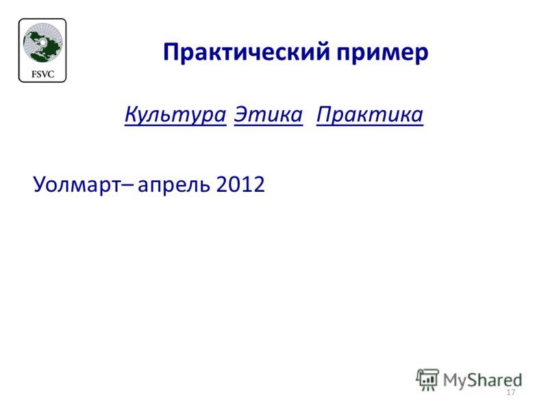 Практический пример КультураЭтикаПрактика Уолмарт– апрель 2012 17