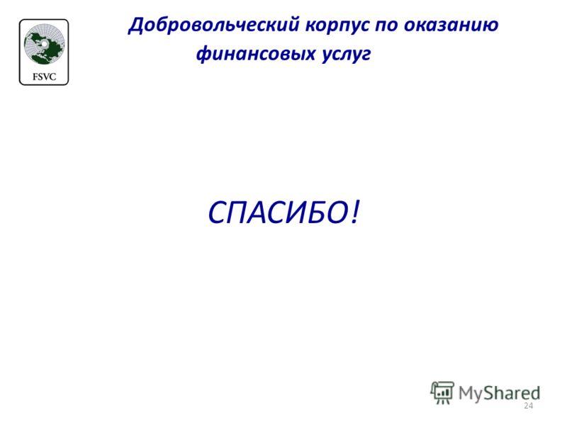 Добровольческий корпус по оказанию финансовых услуг СПАСИБО! 24