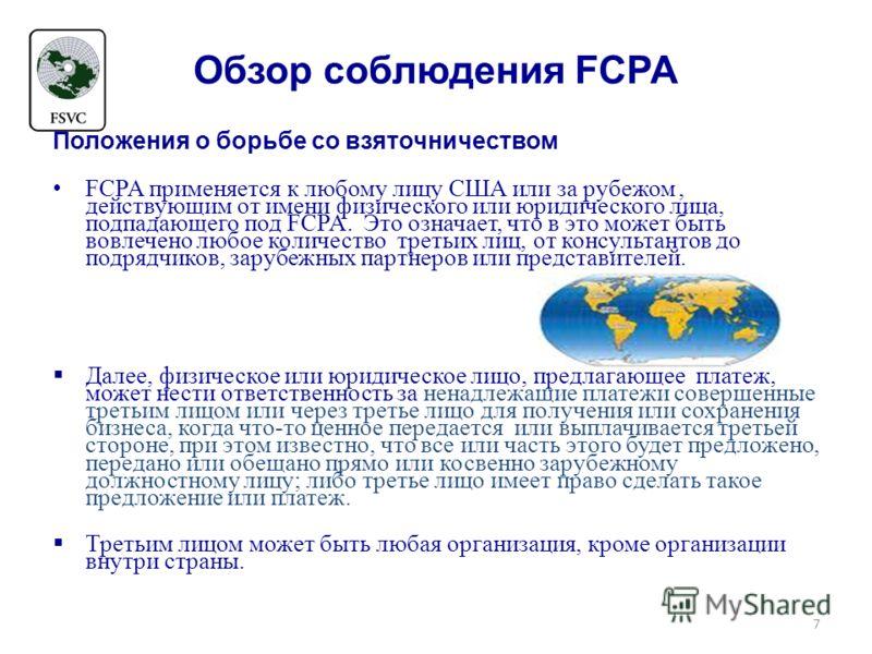 Обзор соблюдения FCPA Положения о борьбе со взяточничеством FCPA применяется к любому лицу США или за рубежом, действующим от имени физического или юридического лица, подпадающего под FCPA. Это означает, что в это может быть вовлечено любое количеств