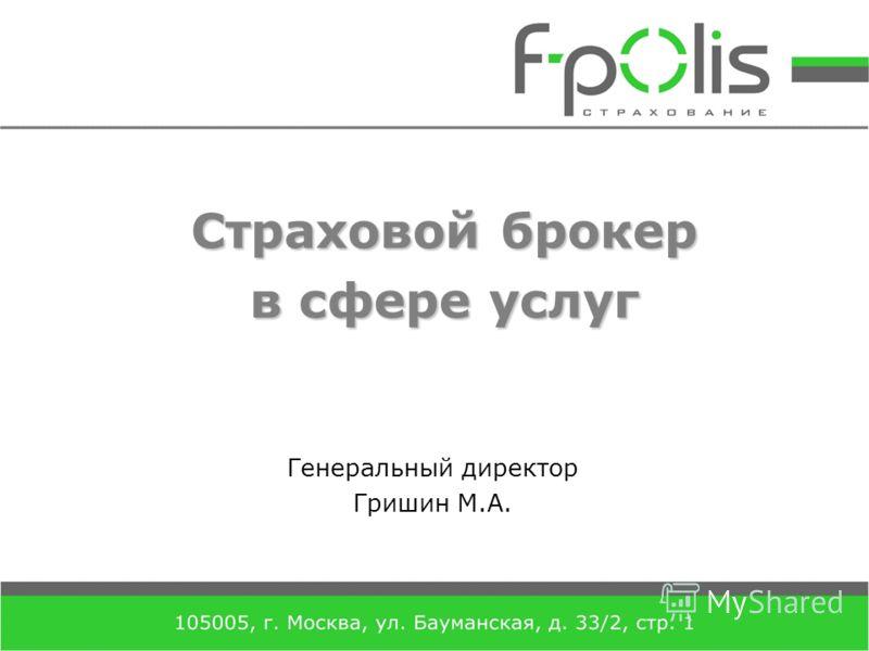 Страховой брокер в сфере услуг Генеральный директор Гришин М.А.