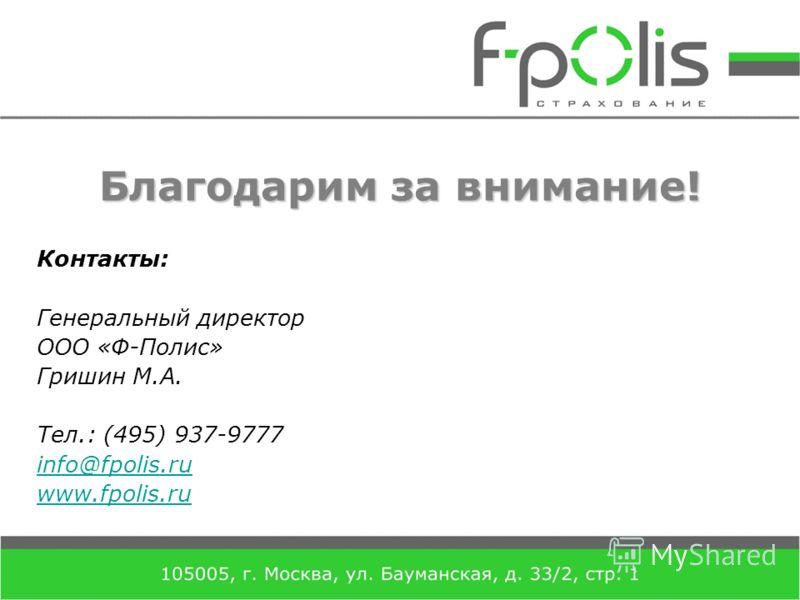 Благодарим за внимание! Контакты: Генеральный директор ООО «Ф-Полис» Гришин М.А. Тел.: (495) 937-9777 info@fpolis.ru www.fpolis.ru