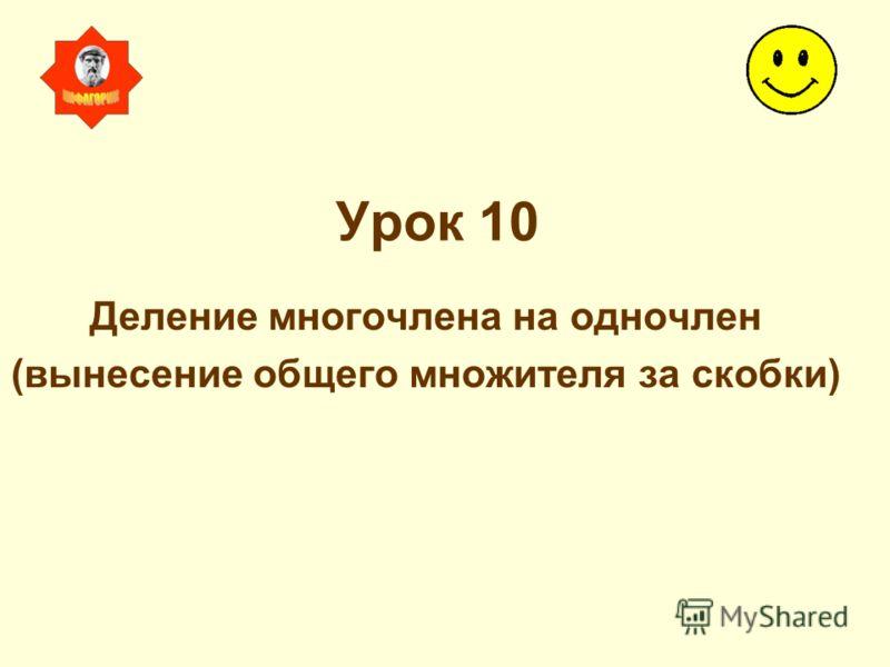 Урок 10 Деление многочлена на одночлен (вынесение общего множителя за скобки)