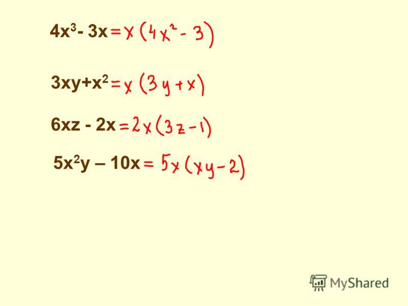 4x 3 - 3x 3xy+x 2 6xz - 2x 5x 2 y – 10x
