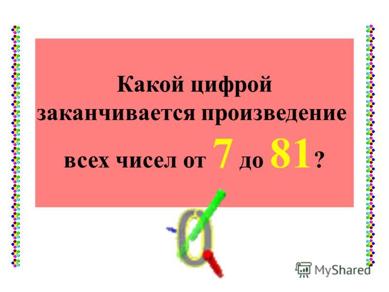Название этого предмета произошло от греческого слова, означающего в переводе « итальянская кость ». Термин ввели пифагорейцы, а используется этот предмет в играх маленькими детьми. Что это за предмет ?