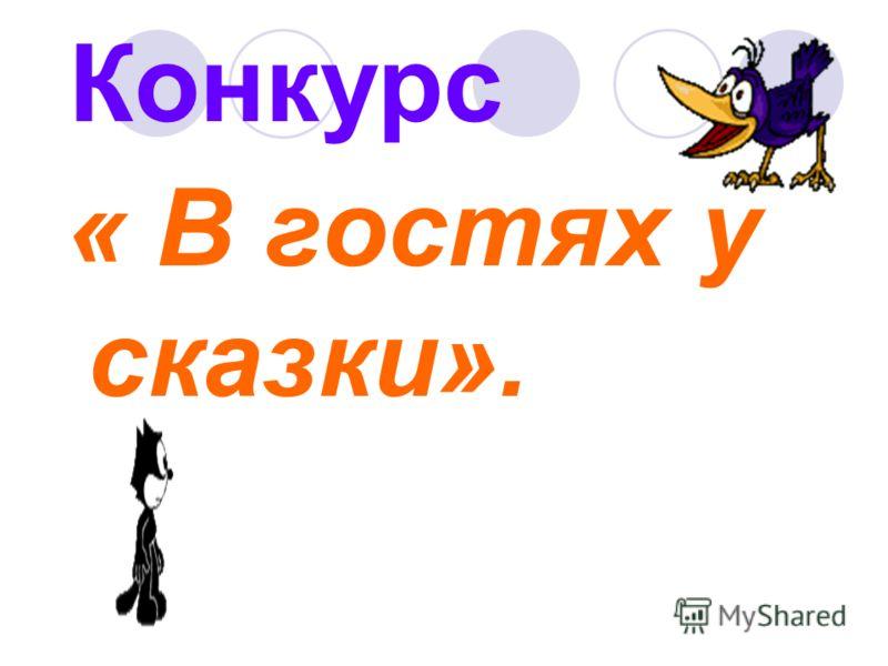 Шел Кондрат в Ленинград, а навстречу 12 ребят У каждого по 3 лукошка, в каждом лукошке кошка, У каждой кошки-12 котят, У каждого котенка в зубах по 4 мышонка. И задумался старый Кондрат: «Сколько мышат и котят Ребята несут в Ленинград?» Ответ: нискол