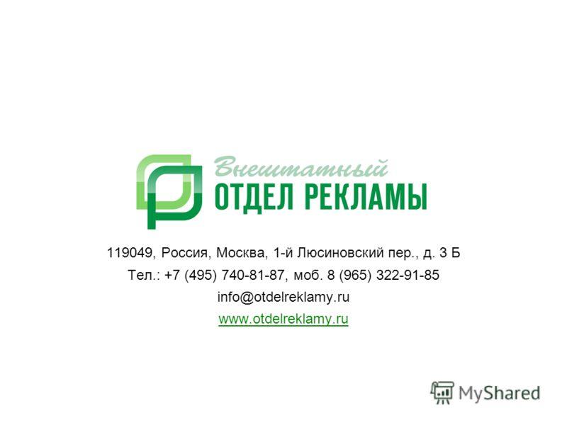 119049, Россия, Москва, 1-й Люсиновский пер., д. 3 Б Тел.: +7 (495) 740-81-87, моб. 8 (965) 322-91-85 info@otdelreklamy.ru www.otdelreklamy.ru