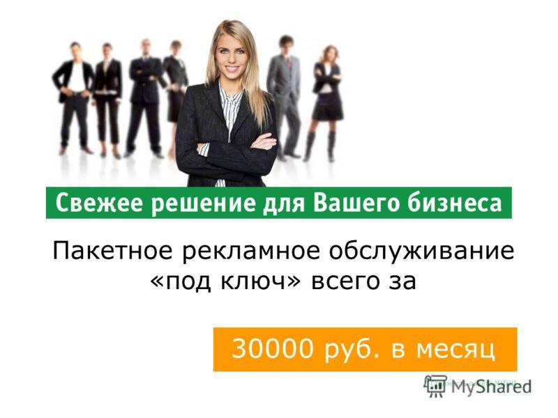 Пакетное рекламное обслуживание «под ключ» всего за 30000 руб. в месяц