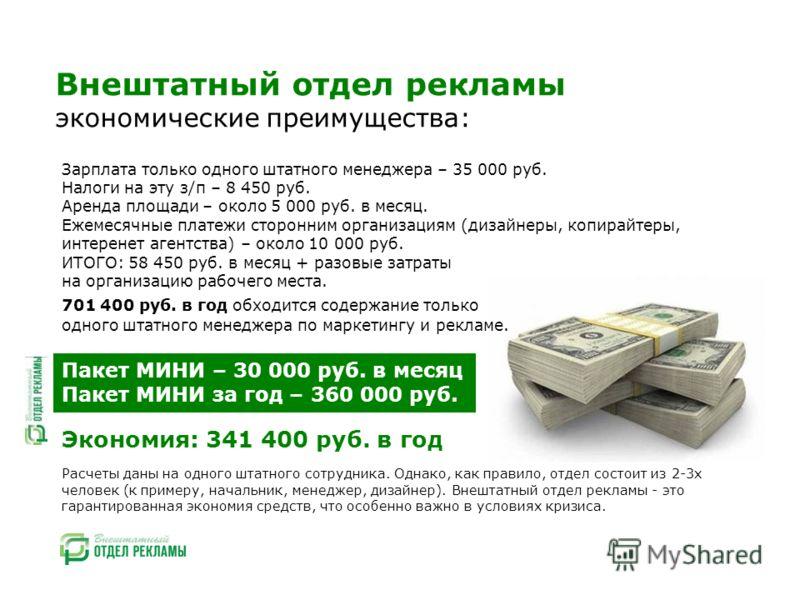 Внештатный отдел рекламы экономические преимущества: Зарплата только одного штатного менеджера – 35 000 руб. Налоги на эту з/п – 8 450 руб. Аренда площади – около 5 000 руб. в месяц. Ежемесячные платежи сторонним организациям (дизайнеры, копирайтеры,