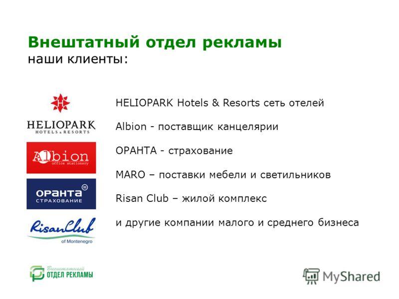 Внештатный отдел рекламы наши клиенты: HELIOPARK Hotels & Resorts сеть отелей Albion - поставщик канцелярии ОРАНТА - страхование MARO – поставки мебели и светильников Risan Club – жилой комплекс и другие компании малого и среднего бизнеса