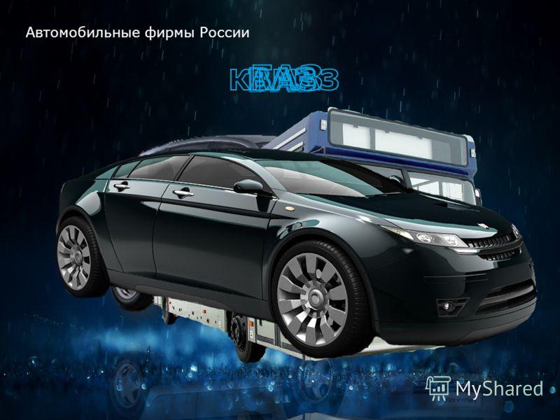 Автомобильные фирмы России