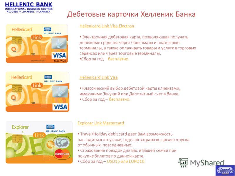 Дебетовые карточки Хелленик Банка Hellenicard Link Visa Electron Электронная дебетовая карта, позволяющая получать денежные средства через банкоматы и платежные терминалы, а также оплачивать товары и услуги в торговых сервисах или через торговые терм
