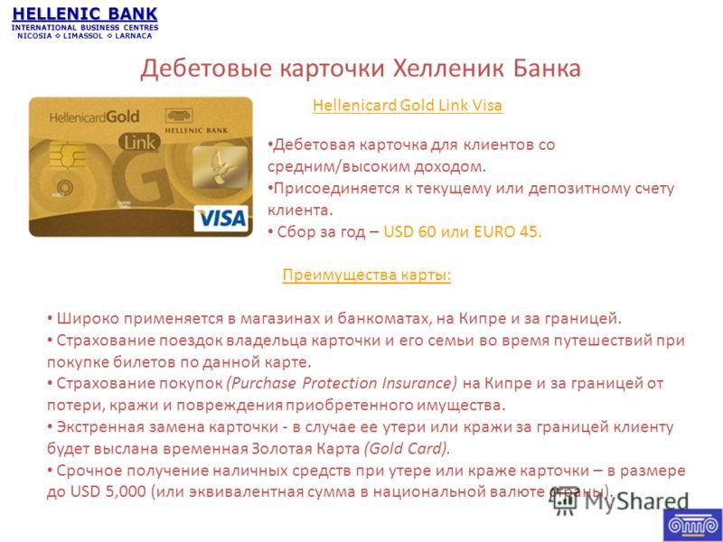 Дебетовые карточки Хелленик Банка HELLENIC BANK INTERNATIONAL BUSINESS CENTRES NICOSIA LIMASSOL LARNACA Hellenicard Gold Link Visa Дебетовая карточка для клиентов со средним/высоким доходом. Присоединяется к текущему или депозитному счету клиента. Сб