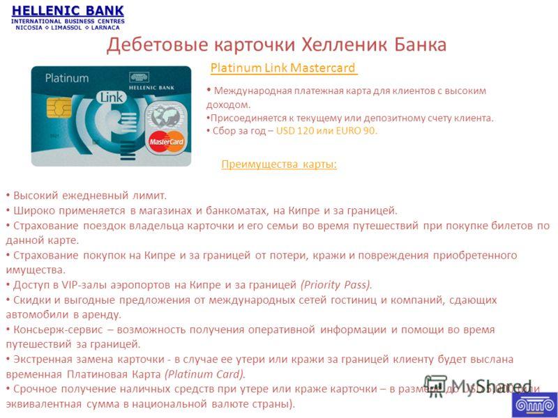 Дебетовые карточки Хелленик Банка HELLENIC BANK INTERNATIONAL BUSINESS CENTRES NICOSIA LIMASSOL LARNACA Platinum Link Mastercard Международная платежная карта для клиентов с высоким доходом. Присоединяется к текущему или депозитному счету клиента. Сб