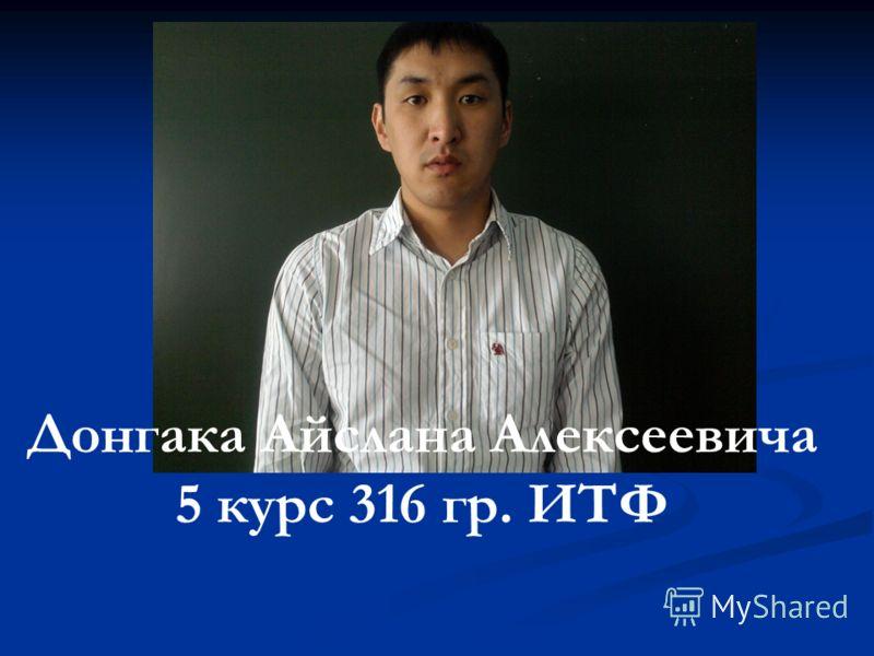 Донгака Айслана Алексеевича 5 курс 316 гр. ИТФ