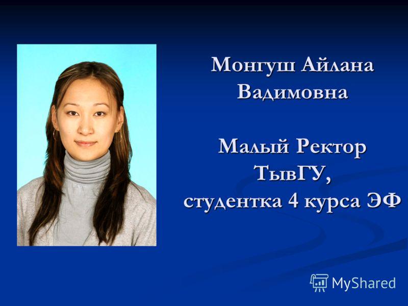 Монгуш Айлана Вадимовна Малый Ректор ТывГУ, студентка 4 курса ЭФ