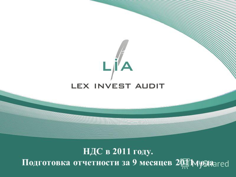 НДС в 2011 году. Подготовка отчетности за 9 месяцев 2011 года