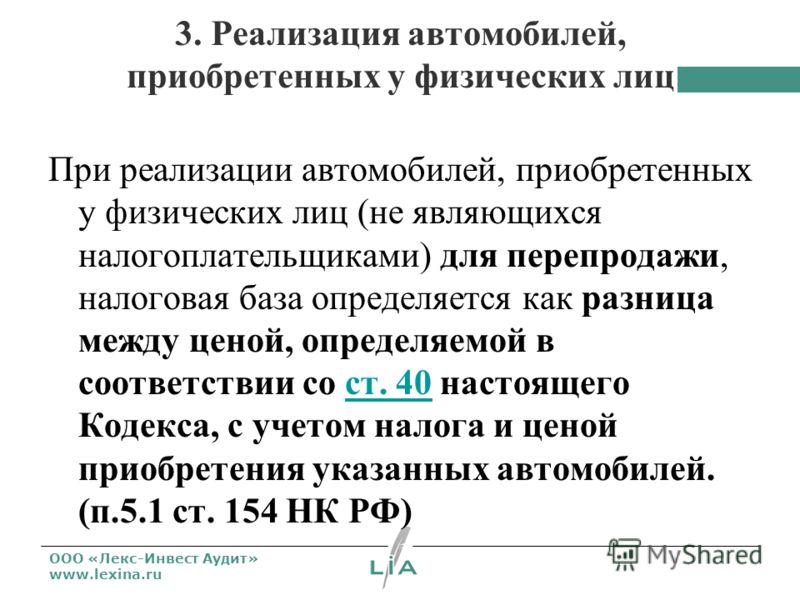 ООО «Лекс-Инвест Аудит» www.lexina.ru 3. Реализация автомобилей, приобретенных у физических лиц При реализации автомобилей, приобретенных у физических лиц (не являющихся налогоплательщиками) для перепродажи, налоговая база определяется как разница ме