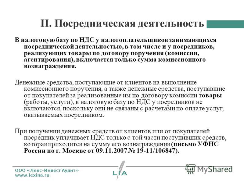 ООО «Лекс-Инвест Аудит» www.lexina.ru II. Посредническая деятельность В налоговую базу по НДС у налогоплательщиков занимающихся посреднической деятельностью, в том числе и у посредников, реализующих товары по договору поручения (комиссии, агентирован