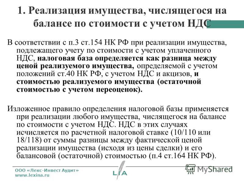 ООО «Лекс-Инвест Аудит» www.lexina.ru 1. Реализация имущества, числящегося на балансе по стоимости с учетом НДС В соответствии с п.3 ст.154 НК РФ при реализации имущества, подлежащего учету по стоимости с учетом уплаченного НДС, налоговая база опреде