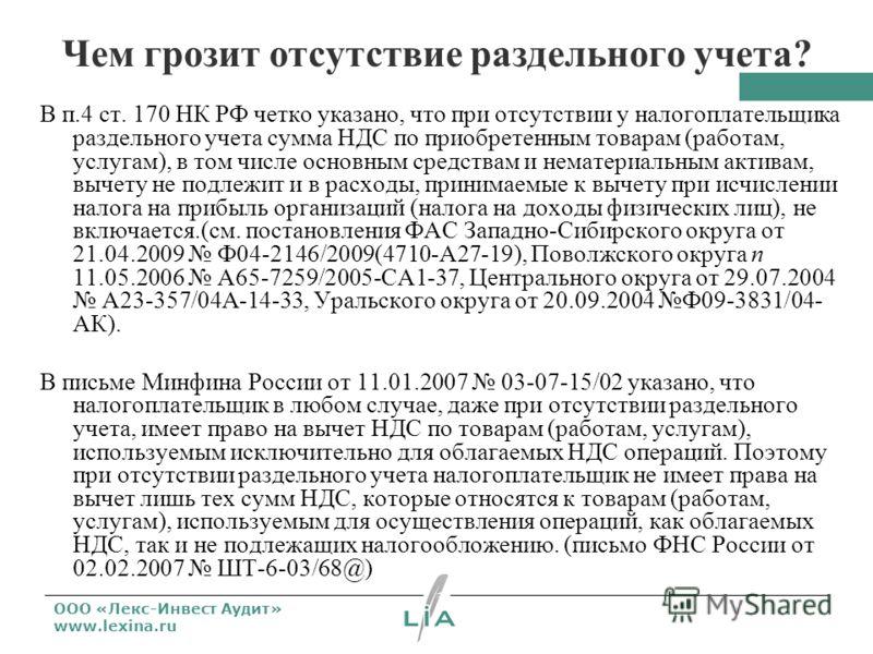 ООО «Лекс-Инвест Аудит» www.lexina.ru Чем грозит отсутствие раздельного учета? В п.4 ст. 170 НК РФ четко указано, что при отсутствии у налогоплательщика раздельного учета сумма НДС по приобретенным товарам (работам, услугам), в том числе основным сре