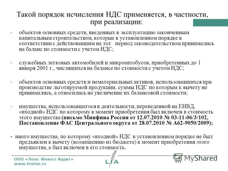 ООО «Лекс-Инвест Аудит» www.lexina.ru Такой порядок исчисления НДС применяется, в частности, при реализации: -объектов основных средств, введенных в эксплуатацию законченным капитальным строительством, которые в установленном порядке в соответствии с